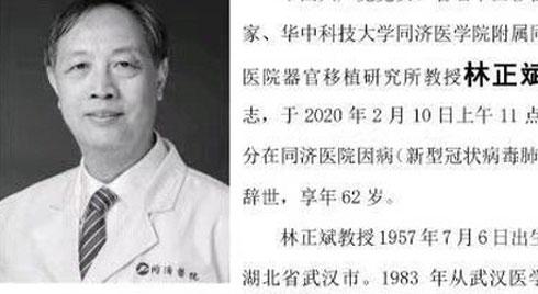 Bác sĩ nổi tiếng Trung Quốc qua đời ở Vũ Hán vì nhiễm virus corona