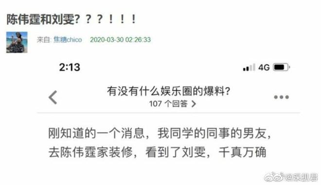 Rầm rộ tin Trần Vỹ Đình bị bắt quả tang hẹn hò Liu Wen, thêm cặp trai xinh gái đẹp không ai ngờ khiến Weibo dậy sóng-1
