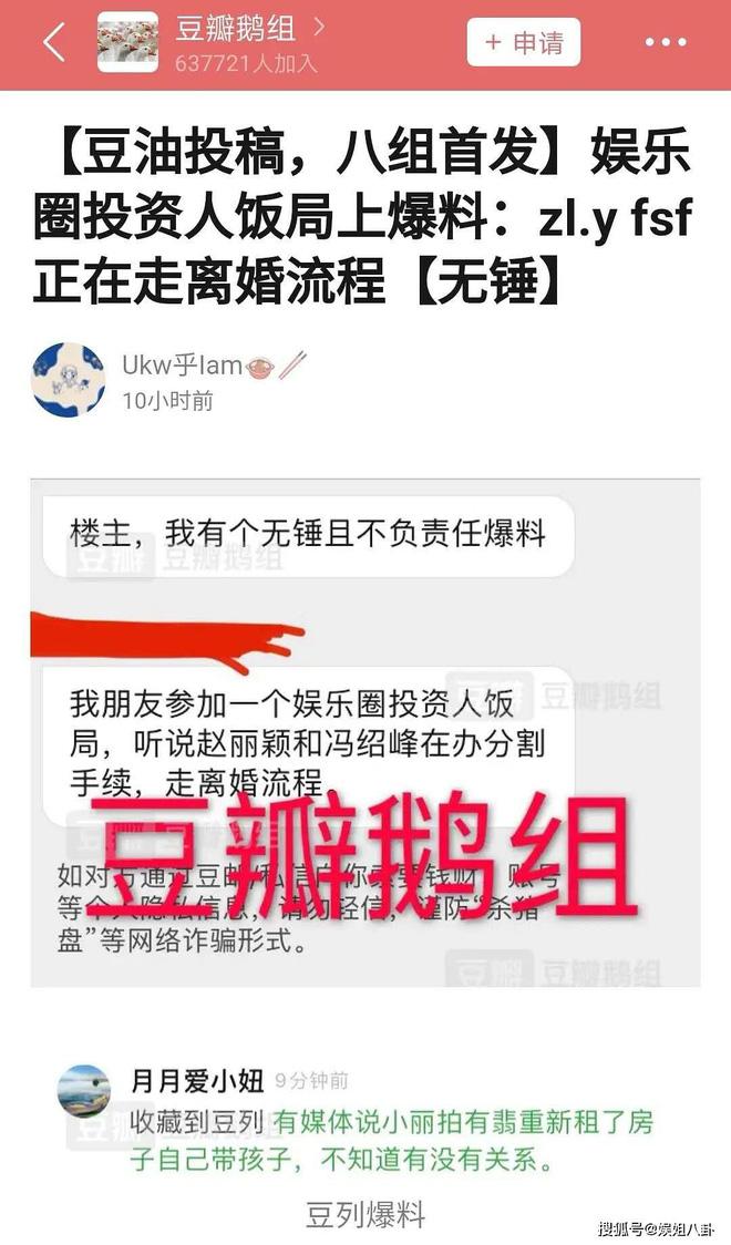 Xôn xao tin Triệu Lệ Dĩnh ly hôn với Phùng Thiệu Phong, bước theo vết xe đổ của Dương Mịch - Lưu Khải Uy?-3