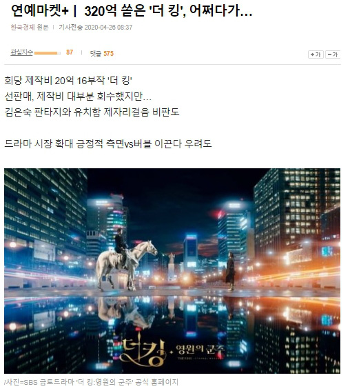 Quân vương bất diệt đầu tư hơn 600 tỷ nhưng rating vẫn thua Thế giới hôn nhân, Kim Go Eun bị chê ăn may nhờ có Gong Yoo - Lee Dong Wook-3