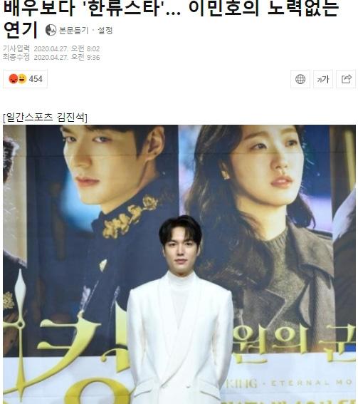 Quân vương bất diệt: Lee Min Ho lại bị báo chí Hàn chê bai diễn xuất, đem ra so sánh với 2 người này-1
