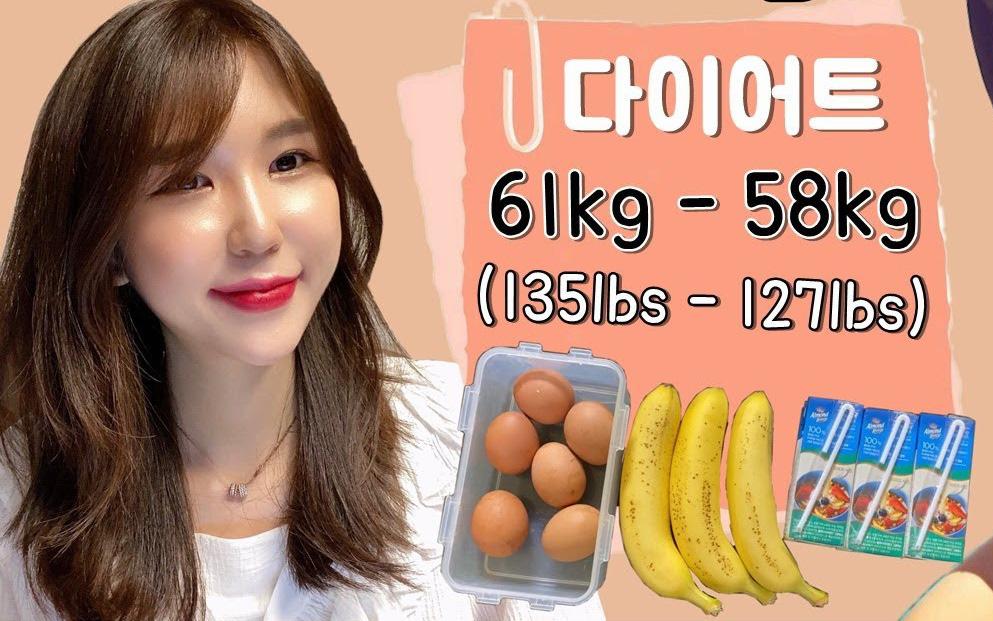 Thử chế độ ăn kiêng với duy nhất 3 món cho 3 bữa trong ngày của Hyosung, cô nàng vlogger xứ Hàn giảm 3kg sau 5 ngày