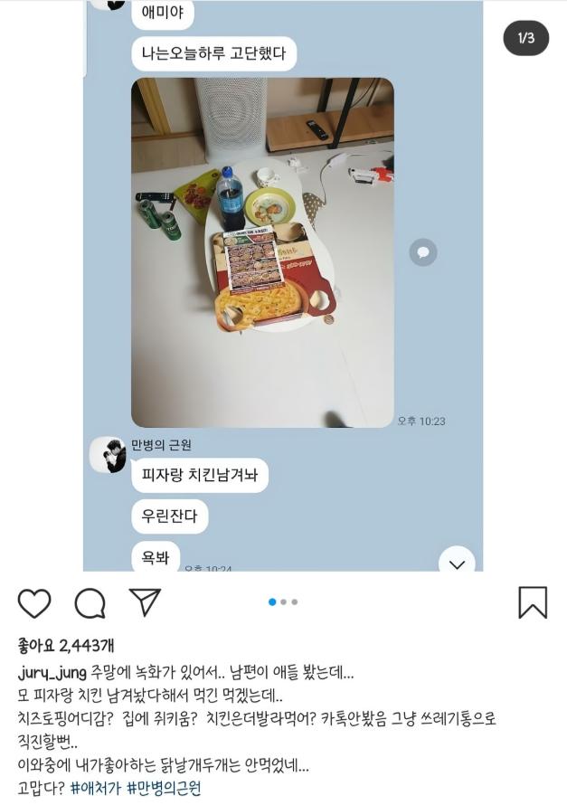 Bức ảnh tưởng vui vẻ nhưng lại gây phẫn nộ: Chồng sao nữ xứ Hàn để dành phần thức ăn cho vợ, ai dè nhìn như... rác và đồ thừa-1