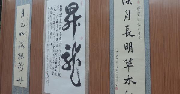 Trưng bày hơn 100 bức thư pháp về Thăng Long- Hà Nội